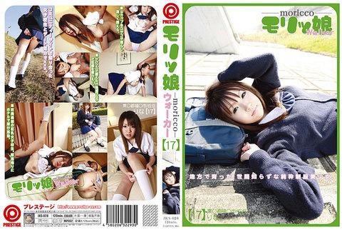 りお:東京出身の娘!もりっ娘17