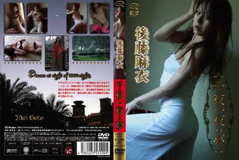 後藤麻衣:千夜一夜の夢 過激過ぎで話題沸騰の廃盤DVDをダウンロード!